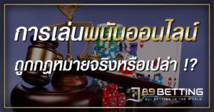 789Betting-casino-laws