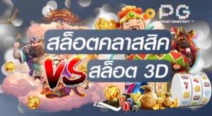 slot789 -slot3D-สล็อต789