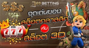 slot789- สล็อต789-789betting