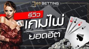 789betting-card