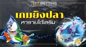 Shoot fish- 789betting