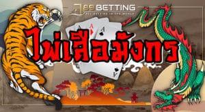 dragon-tiger-789betting