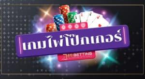 poker- ลิงค์รับทรัพย์