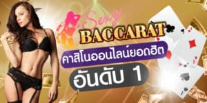 sexsy bacarat-เว็บเล่นบาคาร่า