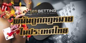 Legal-gambling-789bet