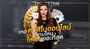789betting-casino